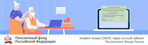 Как узнать номер СНИЛС через Пенсионный Фонд России?