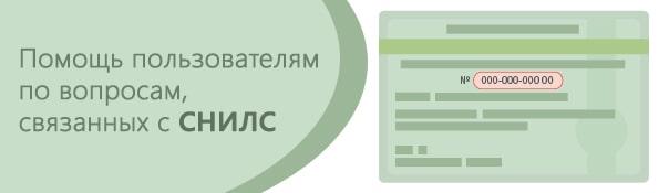 Помощь пользователям