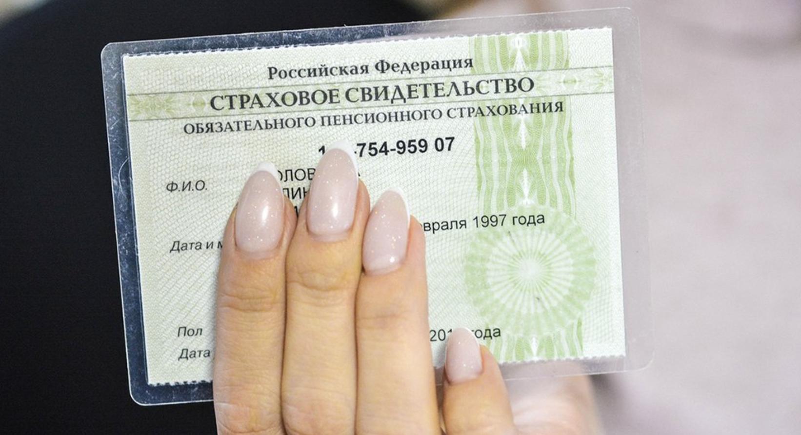 Как получить номер СНИЛС без прописки гражданину России