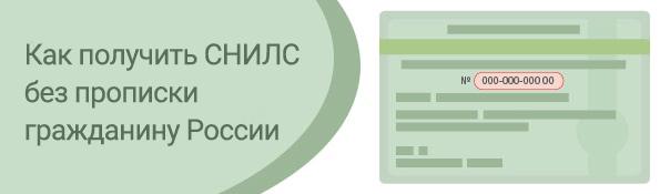 Как получить СНИЛС без прописки гражданину России