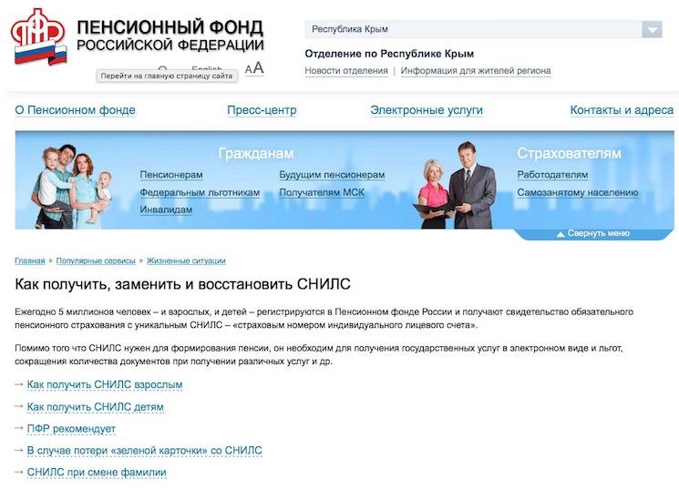 Как узнать номер СНИЛС по паспорту через интернет